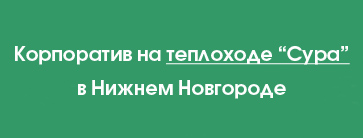 Корпоратив на теплоходе в Нижнем Новгороде