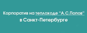 Корпоратив на теплоходе в Санкт-Петербурге